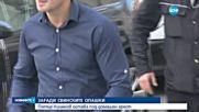 ЗАРАДИ СВИНСКИТЕ ОПАШКИ: Петър Низамов остава под домашен арест
