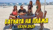 Батката на Плажа - Сезон 2к20