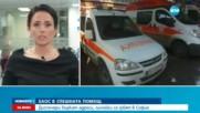 ЕКСКЛУЗИВНО ПО NOVA: Защо пациенти чакат с часове за Спешна помощ?