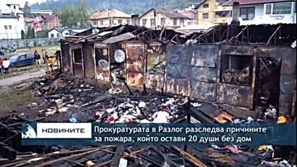Прокуратурата в Разлог разследва причините за пожара, който остави 20 души без дом