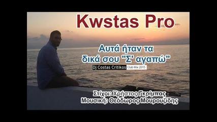 Kwstas Pro - Afta itan ta dika sou s' agapo (dj Costas Critikos Club Mix)