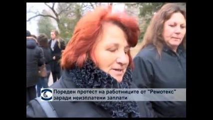 """Пореден протест на работниците от """"Ремотекс"""""""