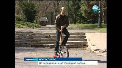 Българин изобрети полу-колело