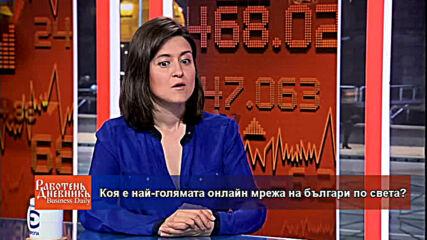 Коя е най-голямата онлайн мрежа на българи в света?