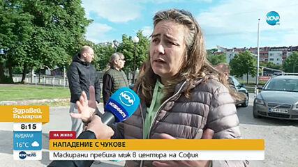 Маскирани пребиха с чукове мъж в центъра на София посред бял ден