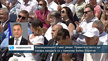 Коалиционният съвет реши: Правителството ще изкара мандата си с премиер Бойко Борисов