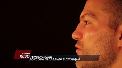 Галавечер в Пловдив с Тервел Пулев от 19.30 ч. на 14 декември, събота по DS, DS2 и N