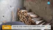 Колко ще струва подмяната на старите печки за отопление с нови?
