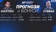 Уикендът на дербитата - Ла Лига, Висша лига и Бундеслига Прогнози и Бонуси от БР #25 - ПОДКА