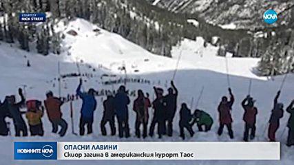 Скиор загина в американския курорт Таос след лавина