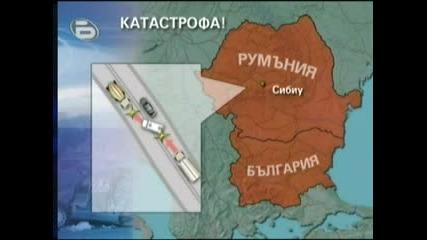 Четерима българи загинаха в Румъния при катастрофа и още много жертви на войната по улиците..карай у