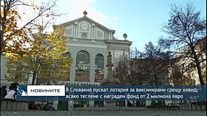 В Словакия пускат лотария за ваксинирани срещу ковид,всяко теглене с награден фонд от 2 милиона евро