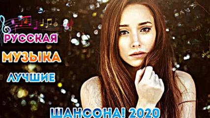 Величайшие сборники песен 2020! Совсем новые русские песни!