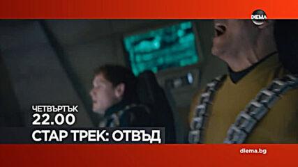 """""""Стар Трек: Отвъд"""" на 23 юли, четвъртък от 22.00 ч. по DIEMA"""