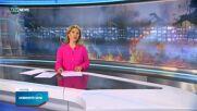 Новините на NOVA NEWS (01.08.2021 – 21:00)
