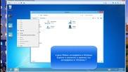 как да изключите Ribbon интерфейса при Windows Explorer в Windows 8