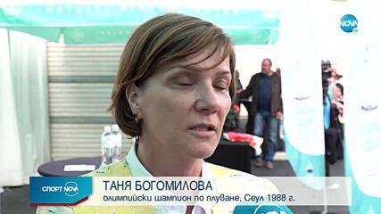 Спортни новини (29.09.2020 - централна емисия)