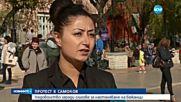 Протест в Самоков срещу настаняването на бежанци