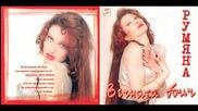 """Румяна - """"вечната обич"""" - 1998 / Албум"""