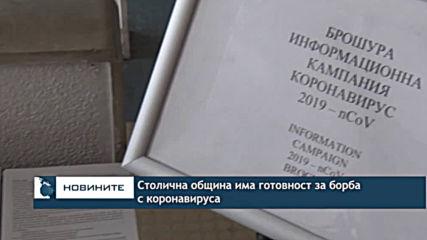 Йорданка Фандъкова: Столична община има готовност за борба с коронавируса