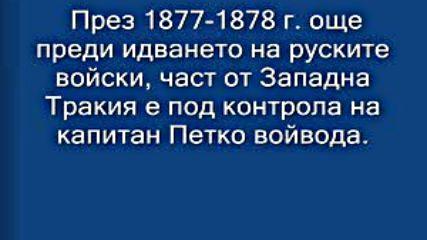 169 години от рождението на Капитан Петко Войвода