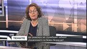 Проф. Румяна Коларова: Служебният кабинет прилича на бойна група, много военни, само две жени в него