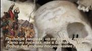 Възпоминания от Батак - Иван Вазов