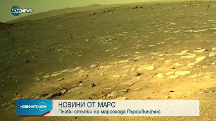 Марсоходът на НАСА направи първи стъпки на Червената планета