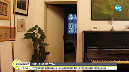 Чудната история на маестра Константина Петкова