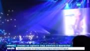 Ариана Гранде поднови европейското си турне