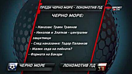 Преди Черно море - Локомотив Пловдив
