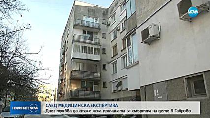 Каква е причината за смъртта на бебе в Габрово?