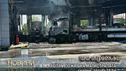 ТИР взриви бензиностанция край Пловдив