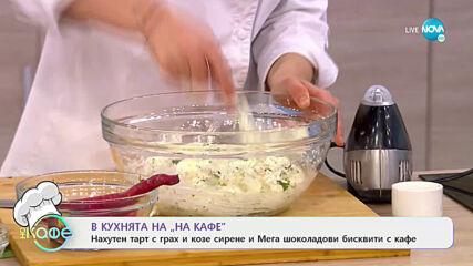 """Рецептите днес: Нахутен тарт с грах и козе сирене и Мега шоколадови бисквити с кафе - """"На кафе"""""""