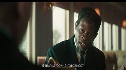 King's Man: Първа мисия - нов трейлър с български субтитри