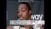 Дуайт Хауърд премина в Лейкърс в сделка с още 4 тима от НБА