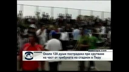 120 души пострадаха при срутване начаст от  стадион в Перу