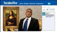FaceБойко се включва от Лувъра - Господари на ефира (20.04.2015г.)