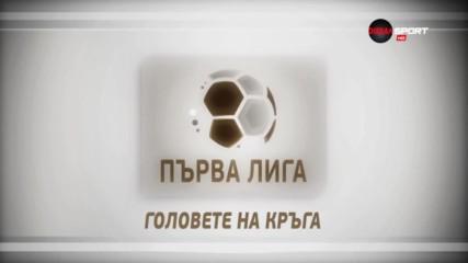 """""""Головете на кръга"""" - обзор на 15-ия кръг в Първа лига /първа част/"""