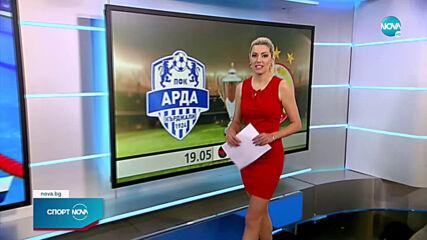 Спортни новини (18.05.2021 - обедна емисия)