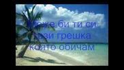 Kaity Garbi - To Lathos Mou (bulgarian) radi_boi