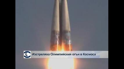 Изстрелват Олимпийския огън в Космоса