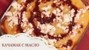 Много вкусен и икономичен качамак с масло