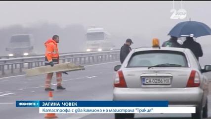 Един човек загина при тежка катастрофа до Пловдив