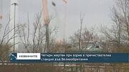 Четири жертви при взрив в пречиствателна станция във Великобритания