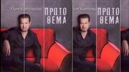 Xaris Kostopoulos _ Proto thema (m' anastatoneis) [hd 1080p]
