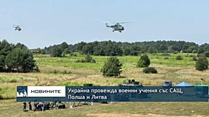 Украйна провежда военни учения със САЩ, Полша и Литва