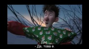 Arthur Christmas / Тайните служби на Дядо Коледа (2011) (част5)
