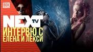 NEXTTV 020: Интервю с Елена и Лекси за Aspects of Color