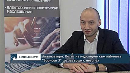 Анализатори: Вотът на недоверие към кабинета ''Борисов 3'' ще завърши с неуспех